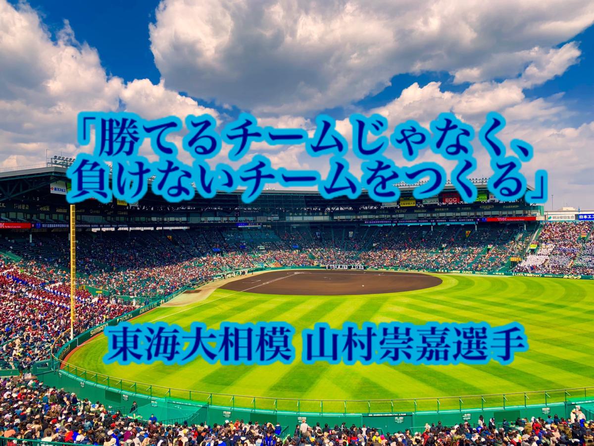 「勝てるチームじゃなく、負けないチームをつくる」/ 東海大相模 山村崇嘉選手