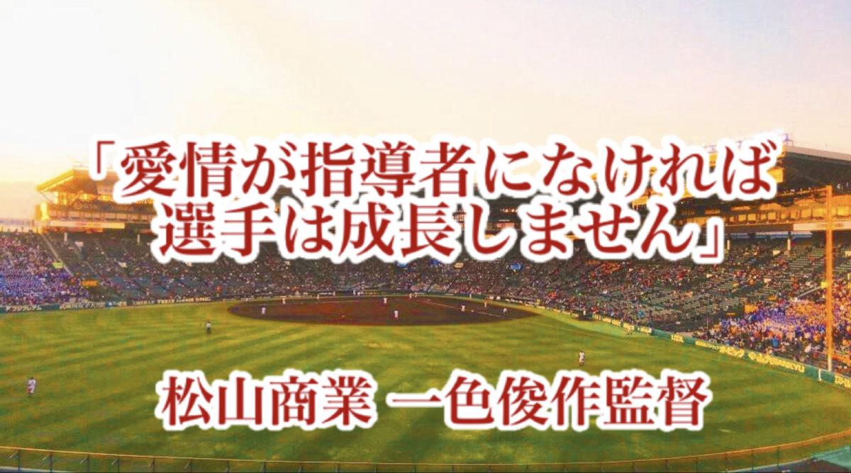「愛情が指導者になければ選手は成長しません」/ 松山商業 一色俊作監督