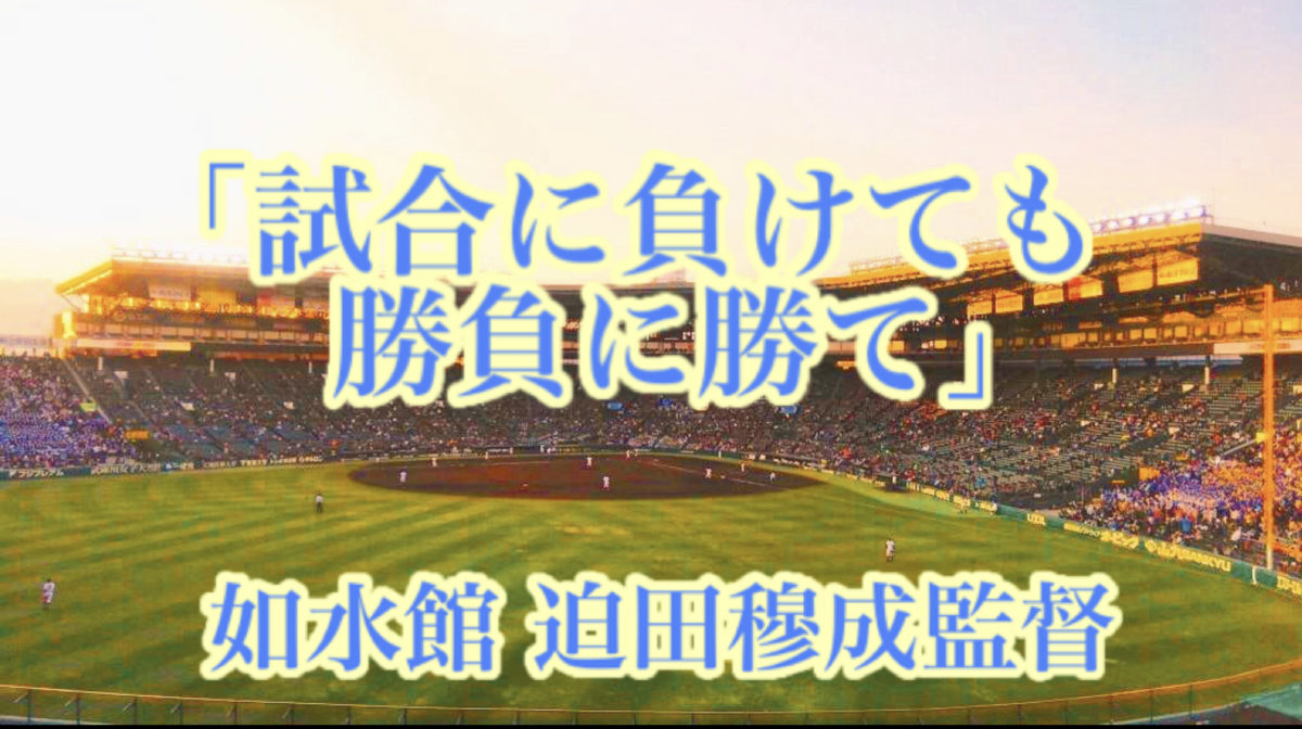 「試合に負けても勝負に勝て」/ 如水館 迫田穆成監督