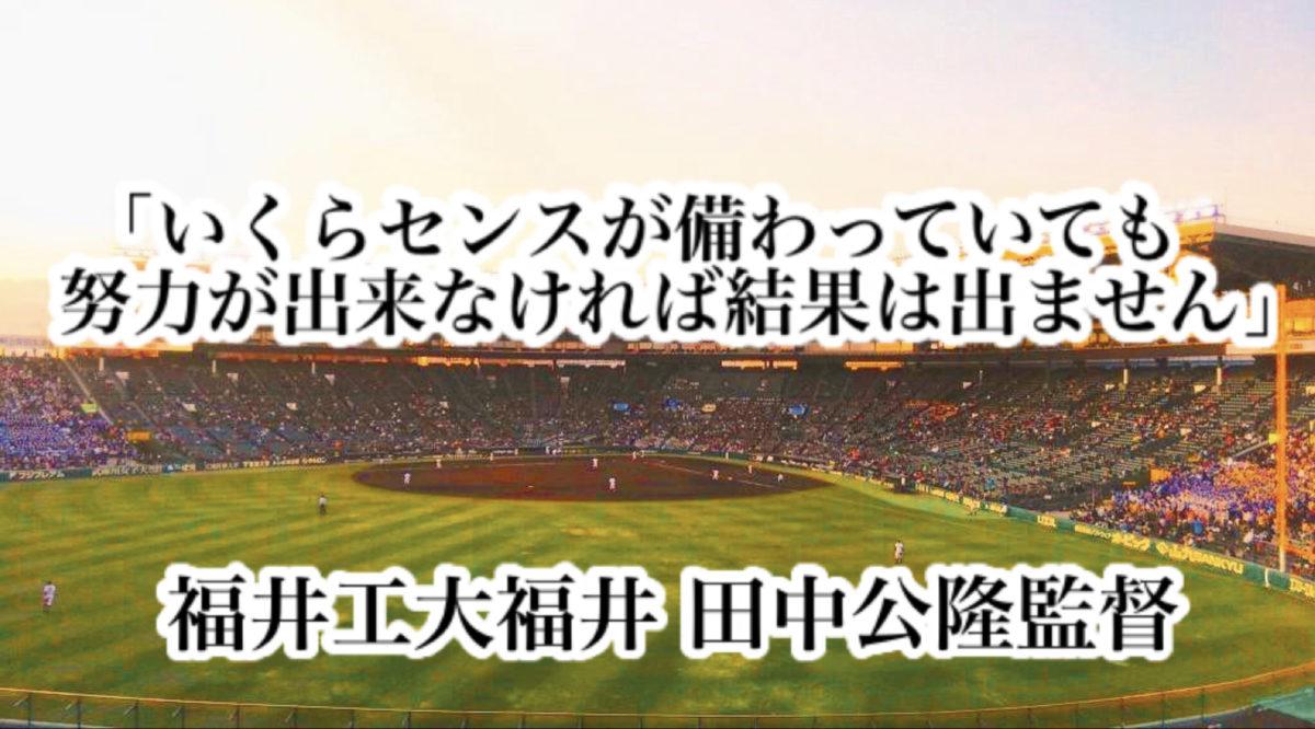 「いくらセンスが備わっていても努力が出来なければ結果は出ません」/ 福井工大福井 田中公隆監督