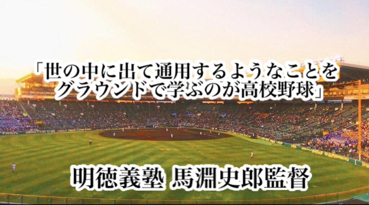 「世の中に出て通用するようなことをグラウンドで学ぶのが高校野球」/ 明徳義塾 馬淵史郎監督
