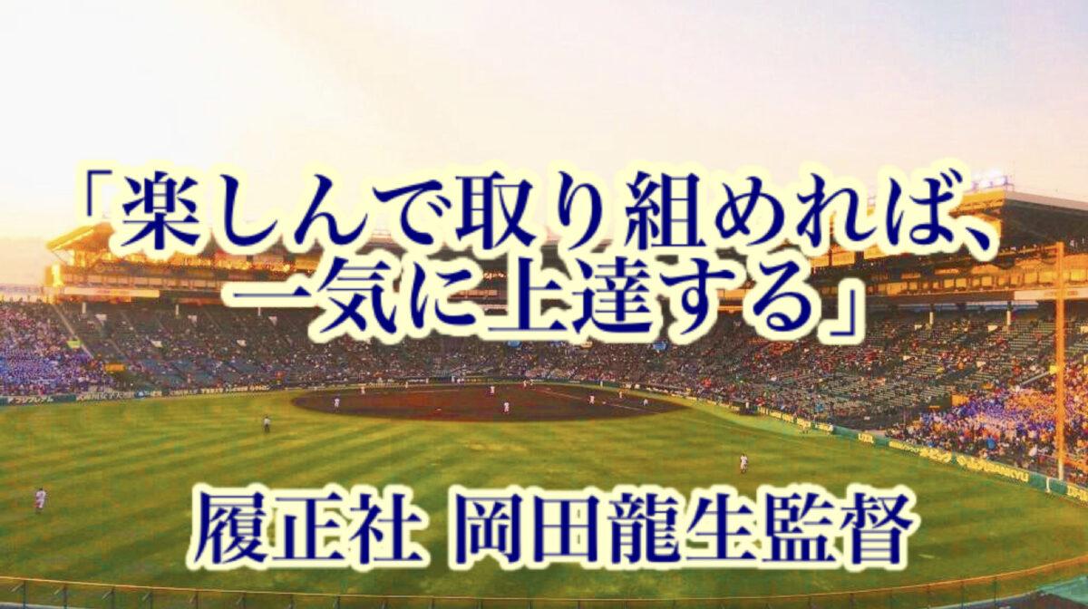 「楽しんで取り組めれば、一気に上達する」/ 履正社 岡田龍生監督