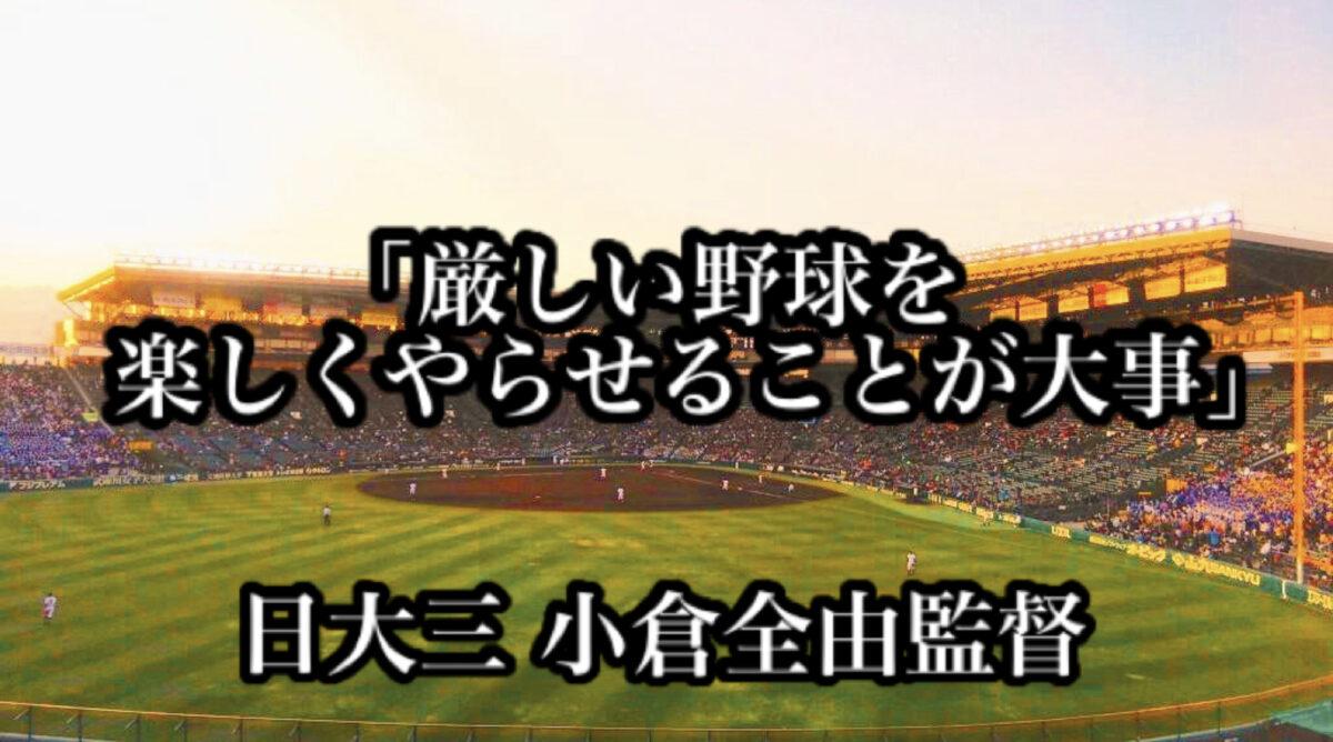 「厳しい野球を楽しくやらせることが大事」/ 日大三 小倉全由監督