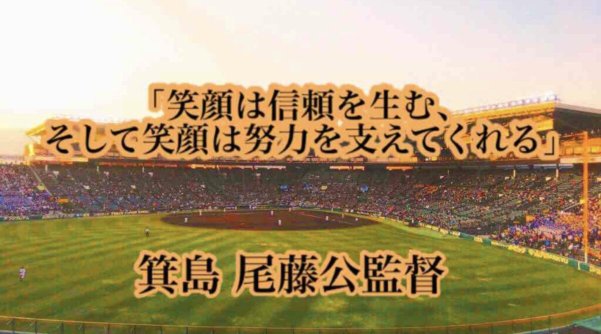 「笑顔は信頼を生む、そして笑顔は努力を支えてくれる」/ 箕島 尾藤公監督