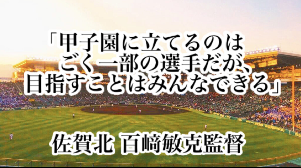 「甲子園に立てるのはごく一部の選手だが、目指すことはみんなできる」/ 佐賀北 百﨑敏克監督