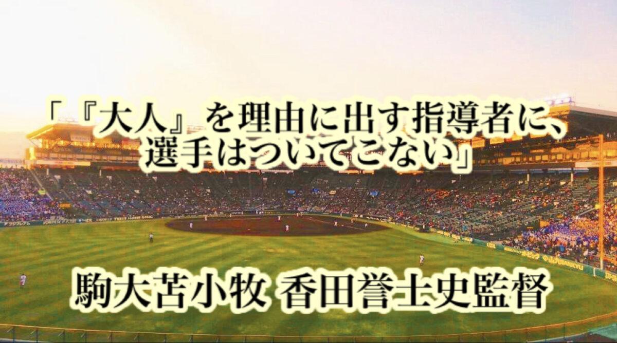 「『大人』を理由に出す指導者に、選手はついてこない」/ 駒大苫小牧 香田誉士史監督