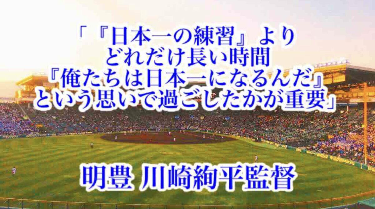 「『日本一の練習』よりどれだけ長い時間『俺たちは日本一になるんだ』という思いで過ごしたかが重要」/ 明豊 川崎絢平監督