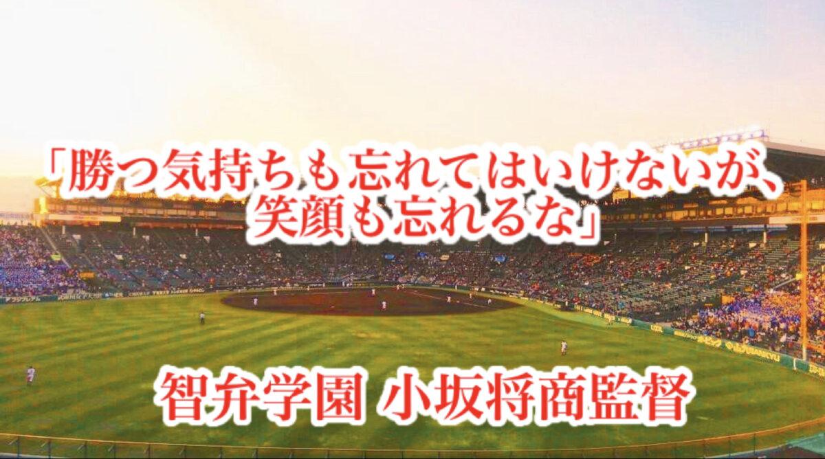 「勝つ気持ちも忘れてはいけないが、笑顔も忘れるな」/ 智弁学園 小坂将商監督