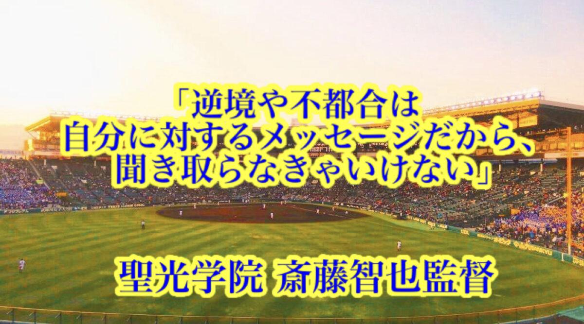 「逆境や不都合は自分に対するメッセージだから、聞き取らなきゃいけない」/ 聖光学院 斎藤智也監督