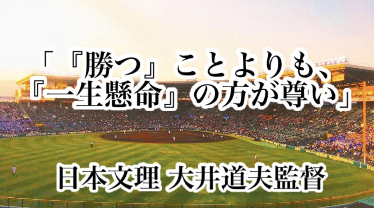 「『勝つ』ことよりも、『一生懸命』の方が尊い」/ 日本文理 大井道夫監督