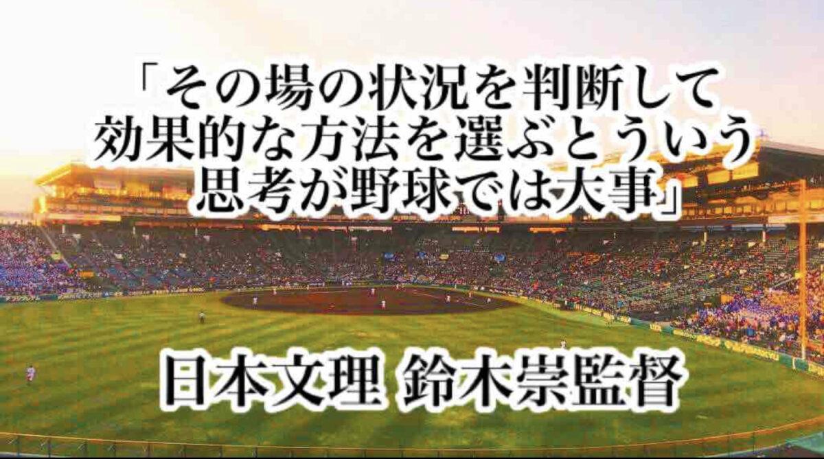「その場の状況を判断して効果的な方法を選ぶとういう思考が野球では大事」/ 日本文理 鈴木崇監督