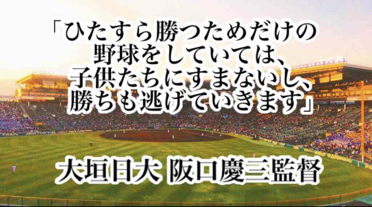 「ひたすら勝つためだけの野球をしていては、子供たちにすまないし、勝ちも逃げていきます」/ 大垣日大 阪口慶三監督