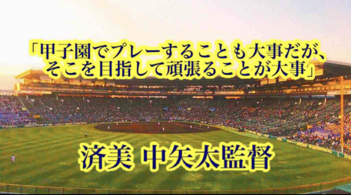 「甲子園でプレーすることも大事だが、そこを目指して頑張ることが大事」/ 済美 中矢太監督