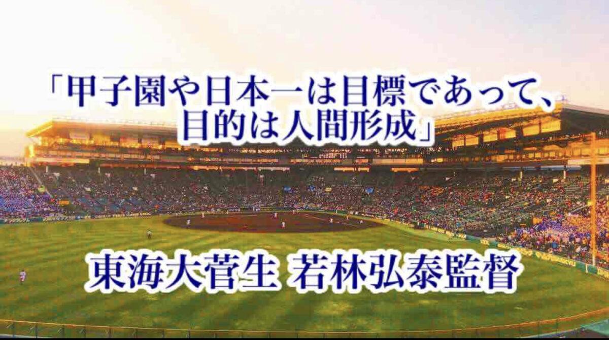 「甲子園や日本一は目標であって、目的は人間形成」/ 東海大菅生 若林弘泰監督