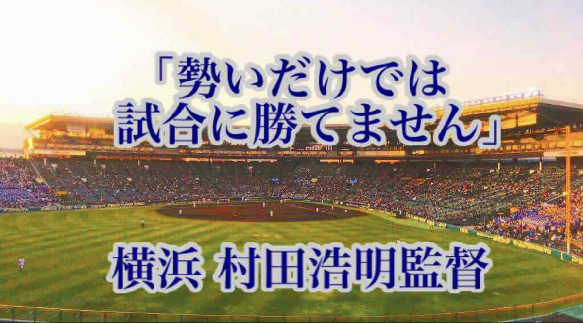 「勢いだけでは試合に勝てません」/ 横浜 村田浩明監督