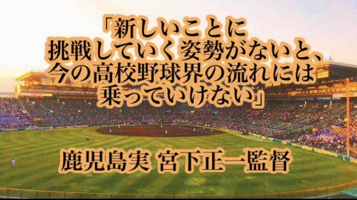 「新しいことに挑戦していく姿勢がないと、今の高校野球界の流れには乗っていけない」/ 鹿児島実 宮下正一監督
