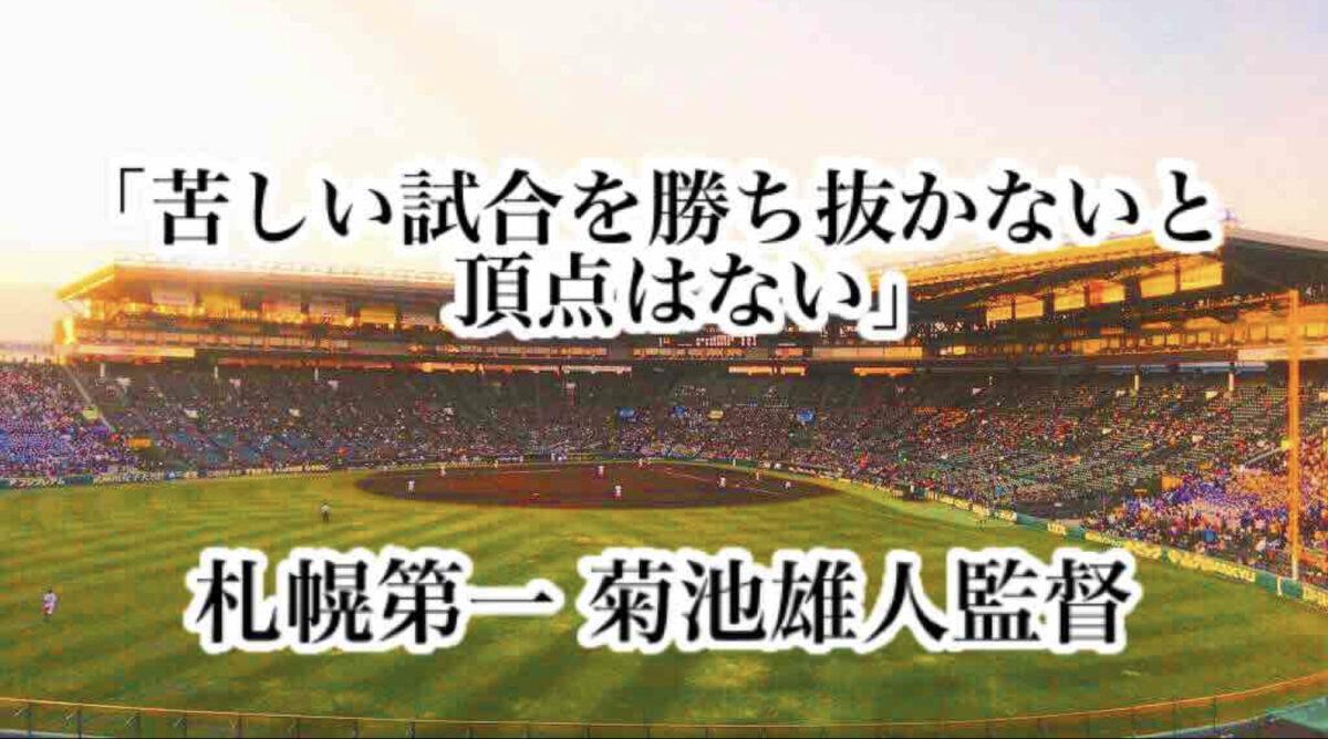 「苦しい試合を勝ち抜かないと頂点はない」/ 札幌第一 菊池雄人監督