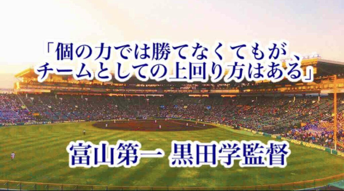 「個の力では勝てなくても、チームとしての上回り方はある」/ 富山第一 黒田学監督