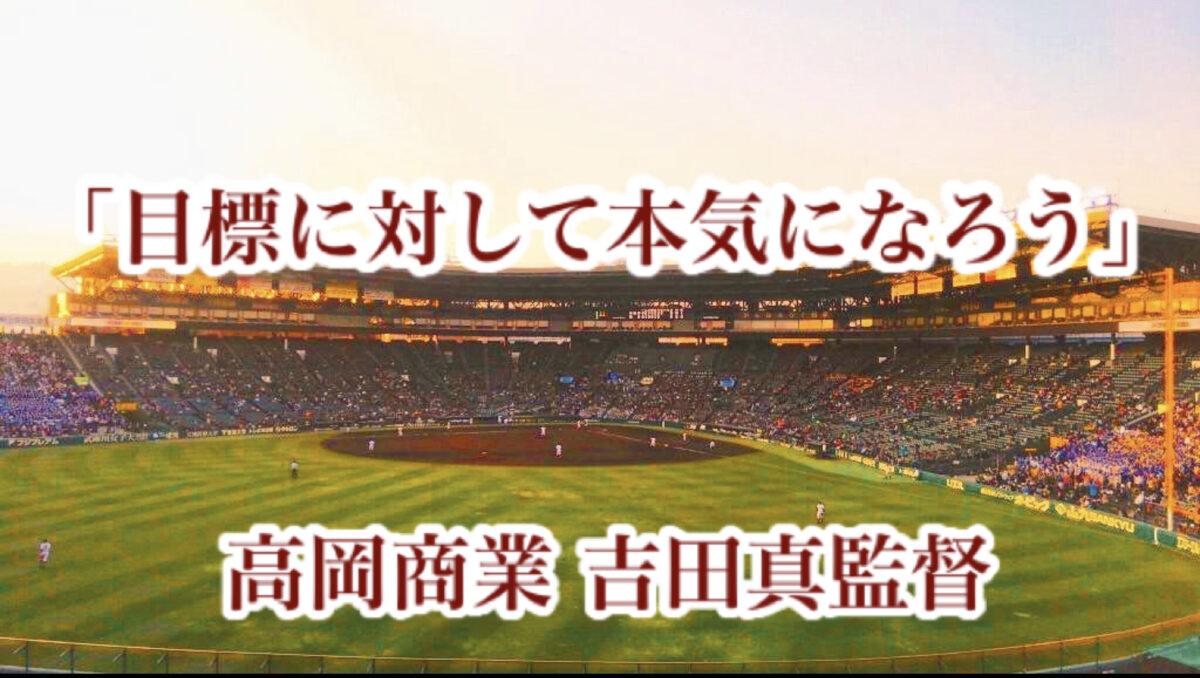 「目標に対して本気になろう」/ 高岡商業 吉田真監督