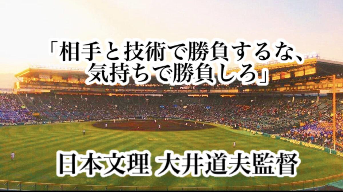 「相手と技術で勝負するな、気持ちで勝負しろ」/ 日本文理 大井道夫監督