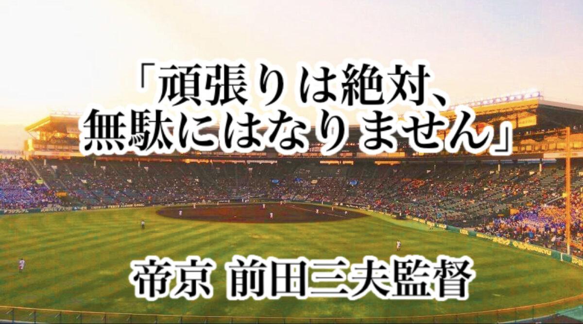 「頑張りは絶対、無駄にはなりません」/ 帝京 前田三夫監督