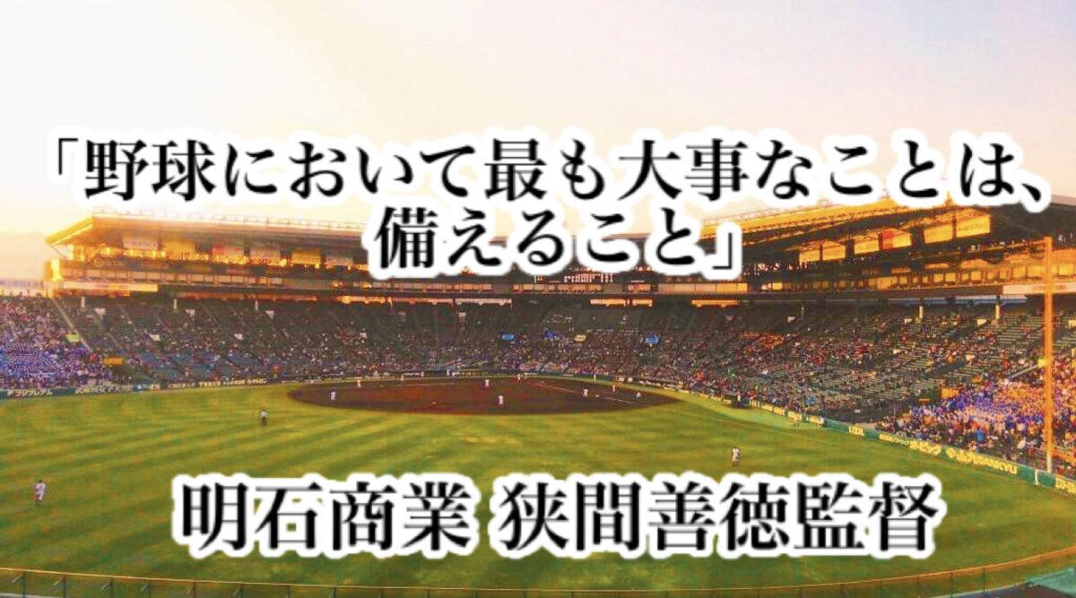 「野球において最も大事なことは、備えること」/ 明石商業 狭間善徳監督