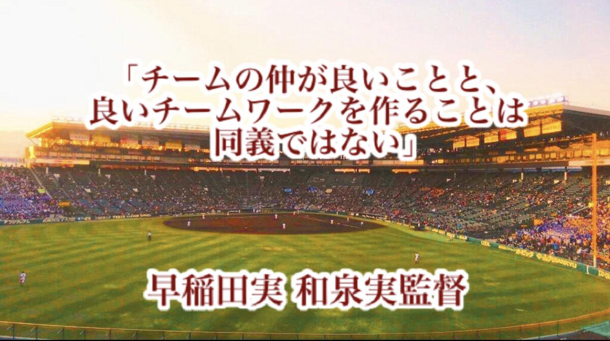 「チームの仲が良いことと、良いチームワークを作ることは同義ではない」/ 早稲田実 和泉実監督
