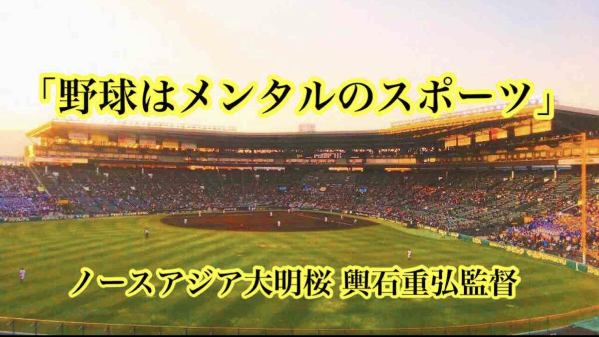 「野球はメンタルのスポーツ」/ ノースアジア大明桜 輿石重弘監督