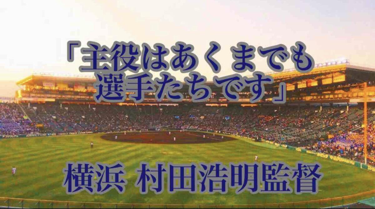 「主役はあくまでも選手たちです」/ 横浜 村田浩明監督