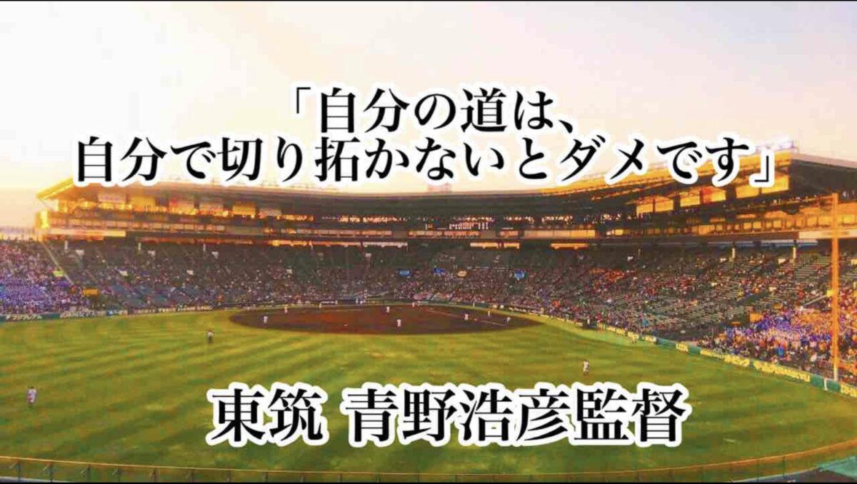 「自分の道は、自分で切り拓かないとダメです」/ 東筑 青野浩彦監督