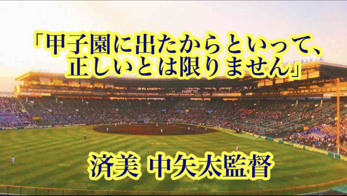 「甲子園に出たからといって、正しいとは限りません」/ 済美 中矢太監督