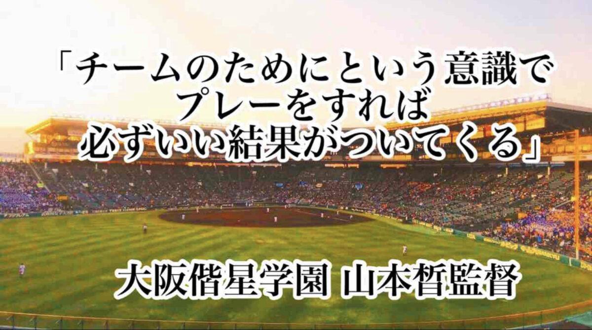 「チームのためにという意識でプレーをすれば必ずいい結果がついてくる」/ 大阪偕星学園 山本晳監督