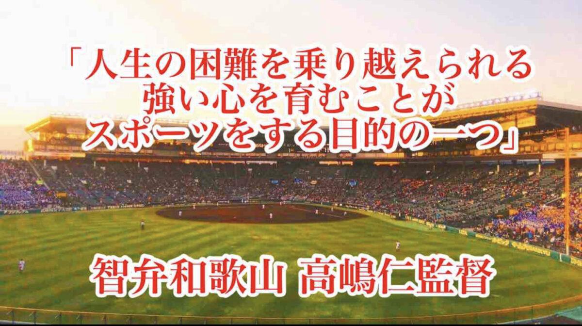 「人生の困難を乗り越えられる強い心を育むことがスポーツをする目的の一つ」/ 智弁和歌山 高嶋仁監督