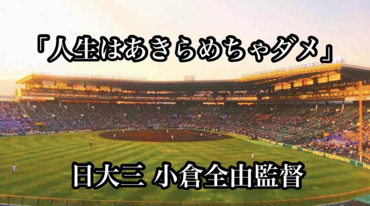 「人生はあきらめちゃダメ」/ 日大三 小倉全由監督
