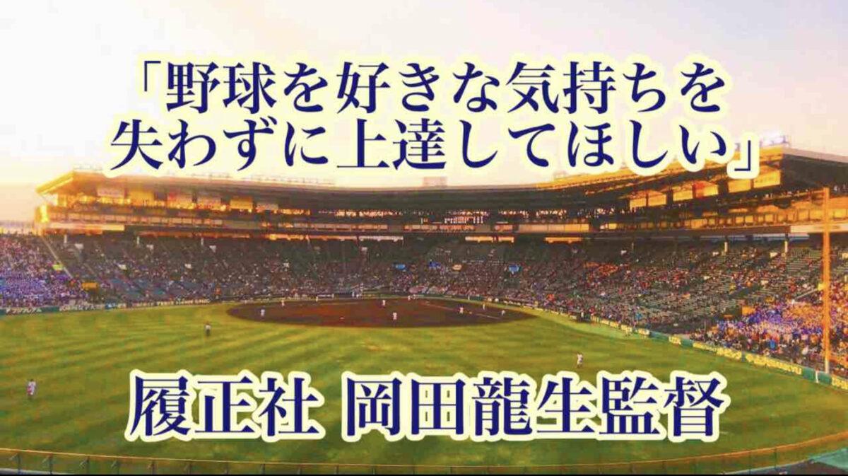 「野球を好きな気持ちを失わずに上達してほしい」/ 履正社 岡田龍生監督
