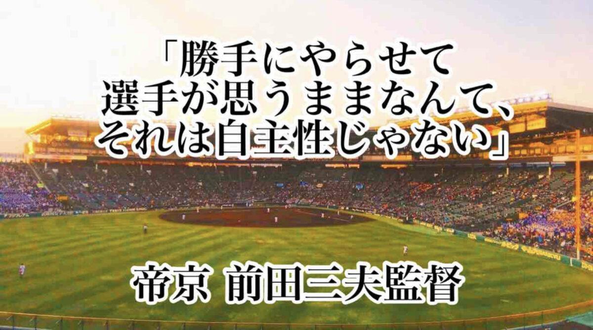 「勝手にやらせて選手が思うままなんて、それは自主性じゃない」/ 帝京 前田三夫監督