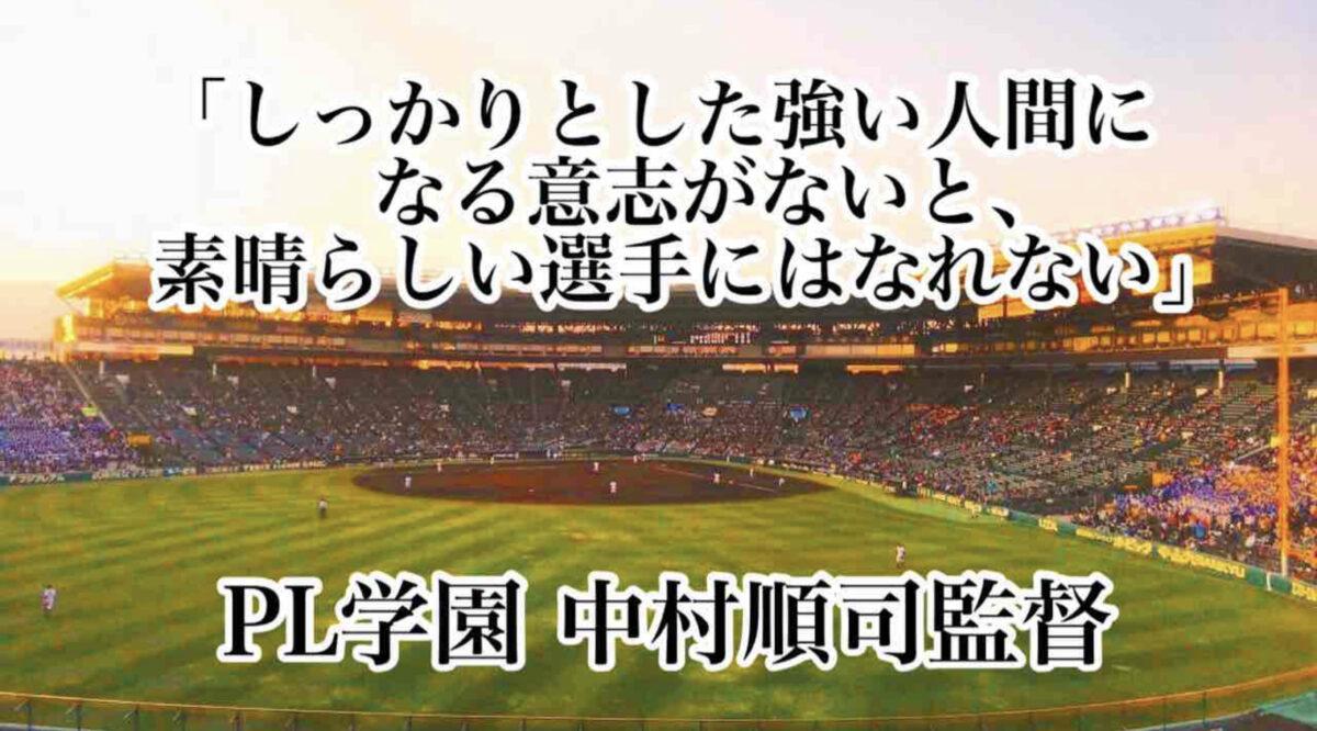 「しっかりとした強い人間になる意志がないと、素晴らしい選手にはなれない」/ PL学園 中村順司監督