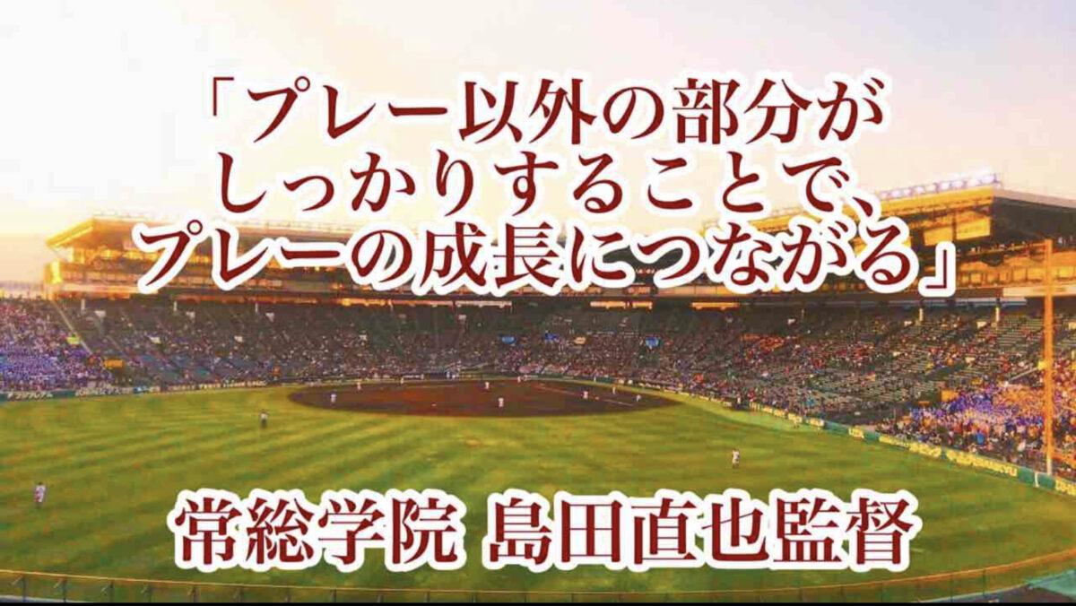 「プレー以外の部分がしっかりすることで、プレーの成長につながる」/ 常総学院 島田直也監督