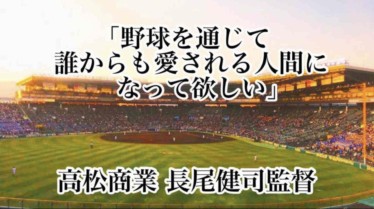 「野球を通じて誰からも愛される人間になって欲しい」/ 高松商業 長尾健司監督