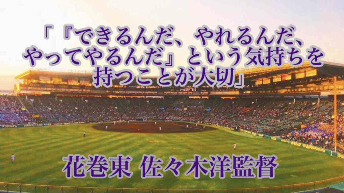 「『できるんだ、やれるんだ、やってやるんだ』という気持ちを持つことが大切」/ 花巻東 佐々木洋監督