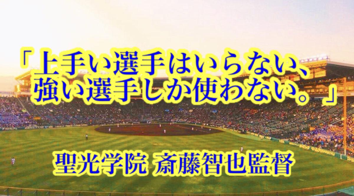 「上手い選手はいらない、強い選手しか使わない。」 / 聖光学院 斎藤智也監督
