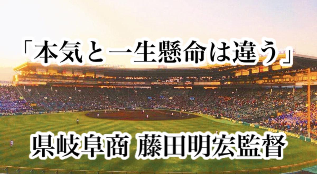 「本気と一生懸命は違う」/ 県岐阜商 藤田明宏監督