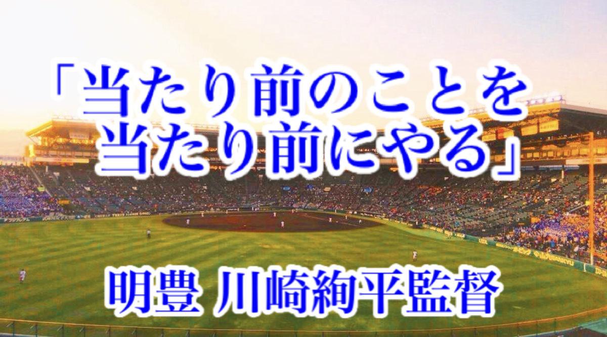 「当たり前のことを当たり前にやる」/ 明豊 川崎絢平監督