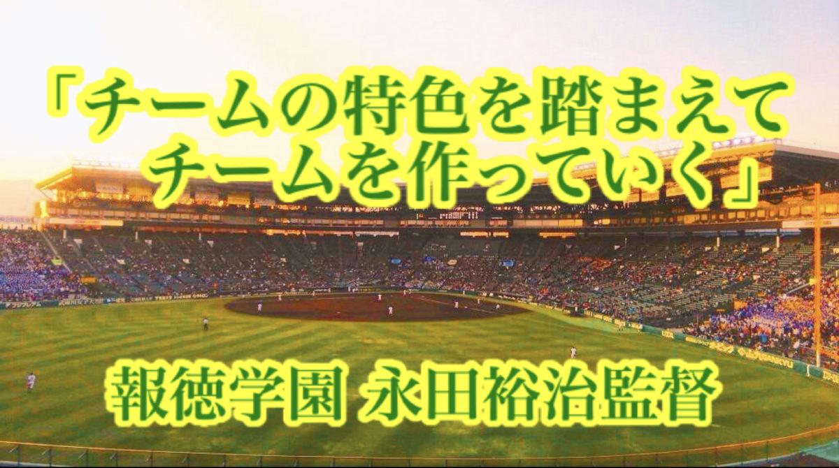 「チームの特色を踏まえてチームを作っていく」/ 報徳学園 永田裕治監督