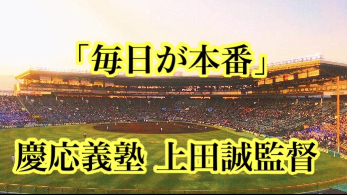 「毎日が本番」/ 慶応義塾 上田誠監督