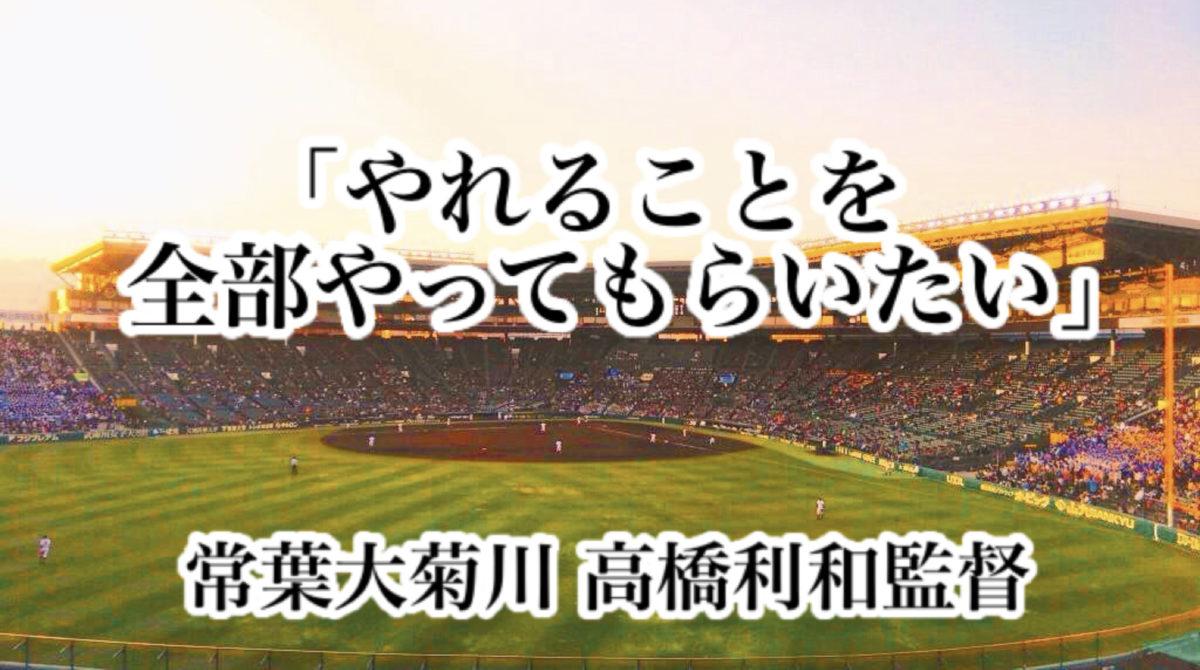 「やれることを全部やってもらいたい」/ 常葉大菊川 高橋利和監督