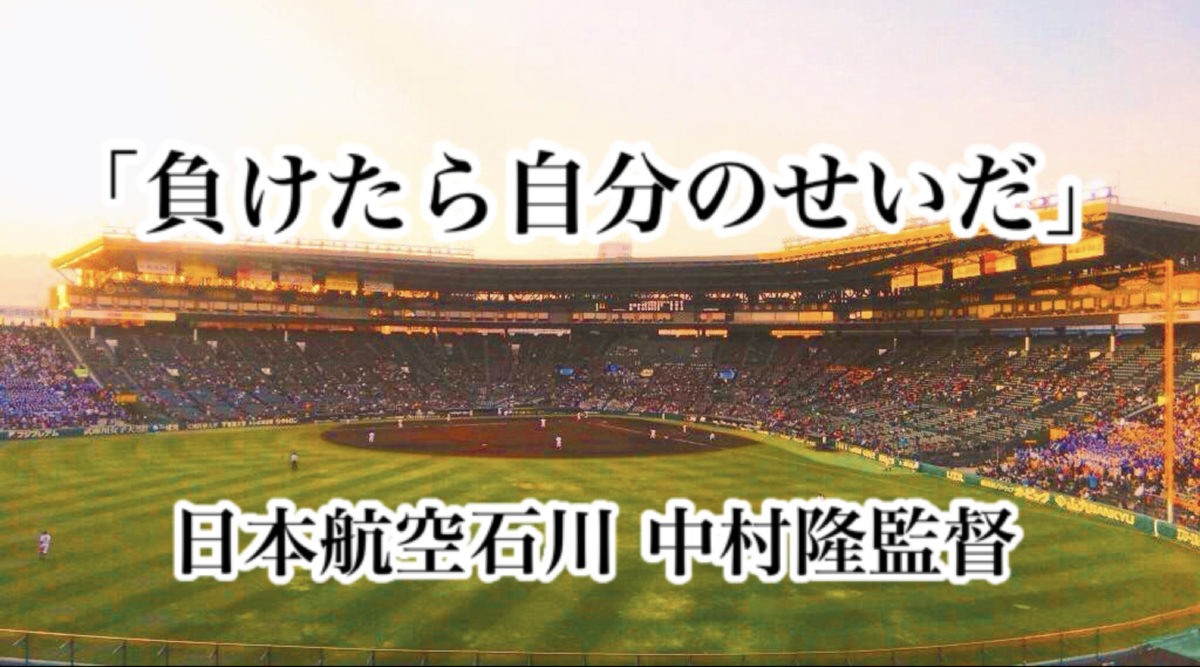 「負けたら自分のせいだ」/ 日本航空石川 中村隆監督