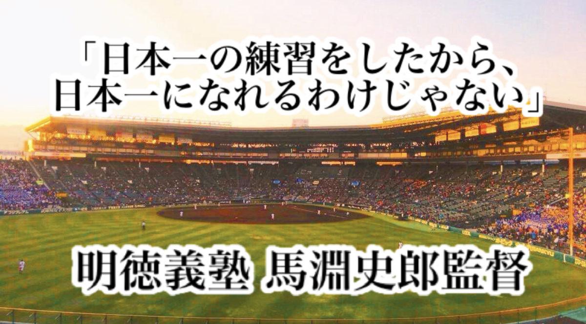 「日本一の練習をしたから、日本一になれるわけじゃない」/ 明徳義塾 馬淵史郎監督