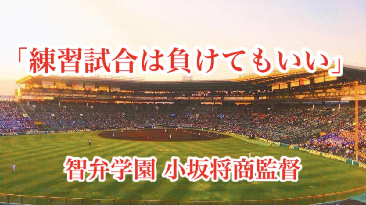 「練習試合は負けてもいい」/ 智弁学園 小坂将商監督