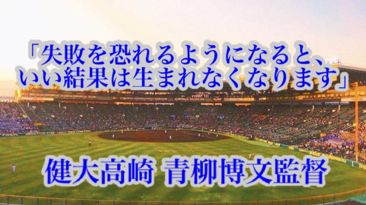 「失敗を恐れるようになると、いい結果は生まれなくなります」/ 健大高崎 青柳博文監督